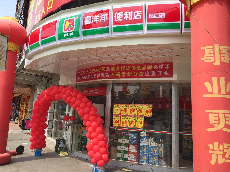 石碣景华分店