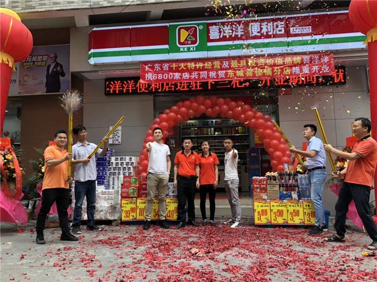 东城喜佳福分店隆重开业