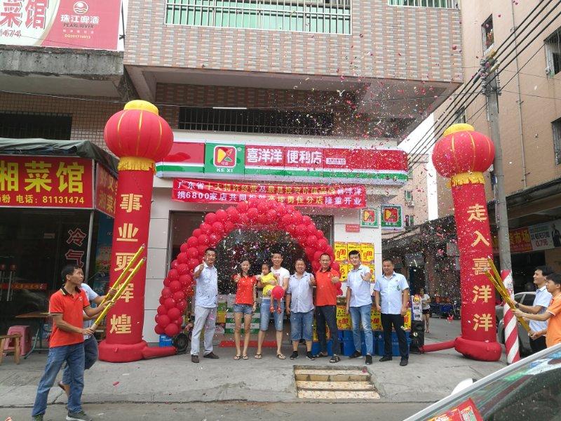 高埗镇勇佳分店07月07日隆重开业