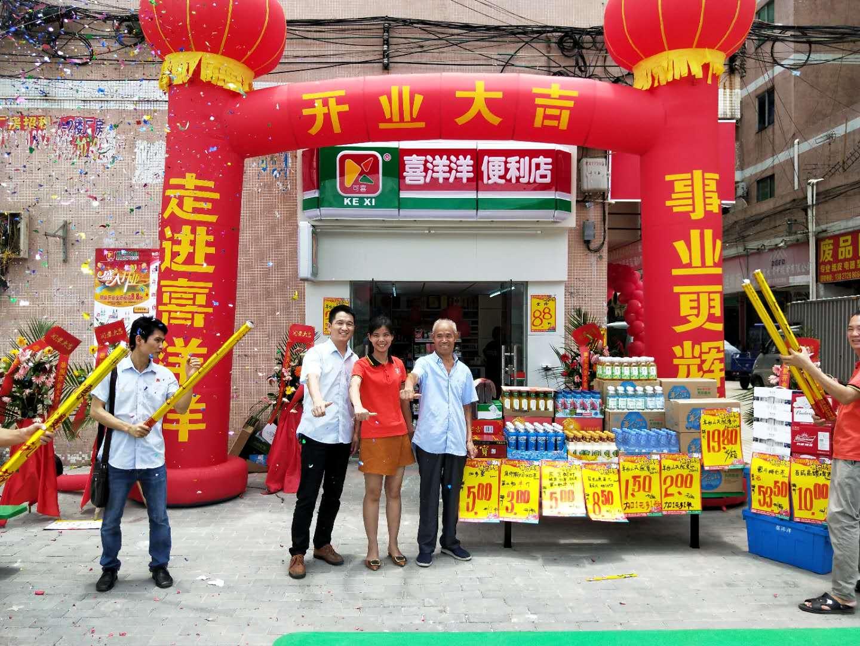 热烈祝贺喜洋洋8月3日又迎来新店开业:凤岗晴天分店