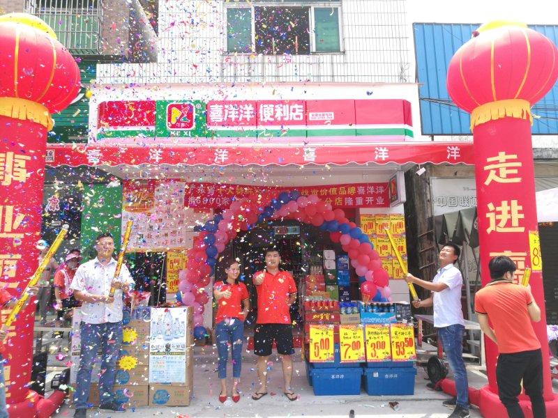 热烈祝贺喜洋洋8月3日又迎来新店开业:虎门路东来鑫分店