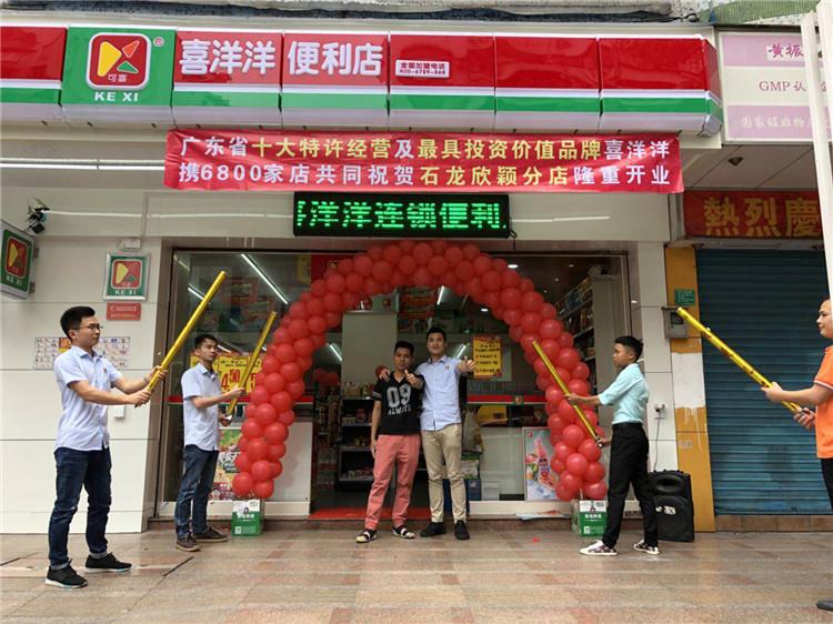 石龙镇欣颖分店04月21日隆重开业