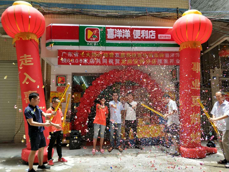 安保分店07月15日隆重开业