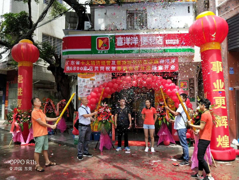 厚街镇东昇分店07月14日隆重开业