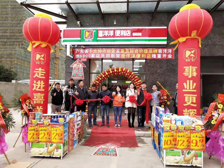 热烈祝贺喜洋洋12月12日又迎来新店开业:白云6633店