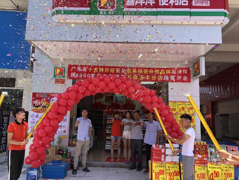 石排镇万丰分店05月28日隆重开业