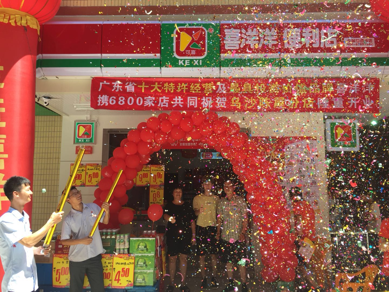长安陈屋分店5月21日隆重开业