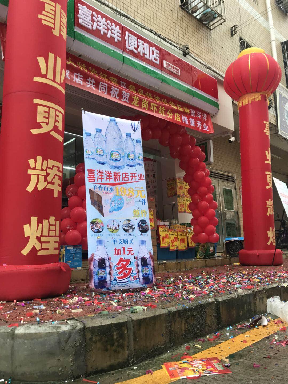 热烈祝贺喜洋洋8月30日又迎来新店开业:龙岗下坑分店