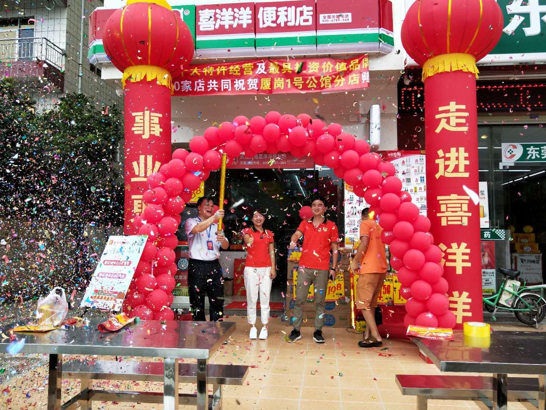 热烈祝贺喜洋洋8月31日又迎来新店开业:厦岗1号公馆分店