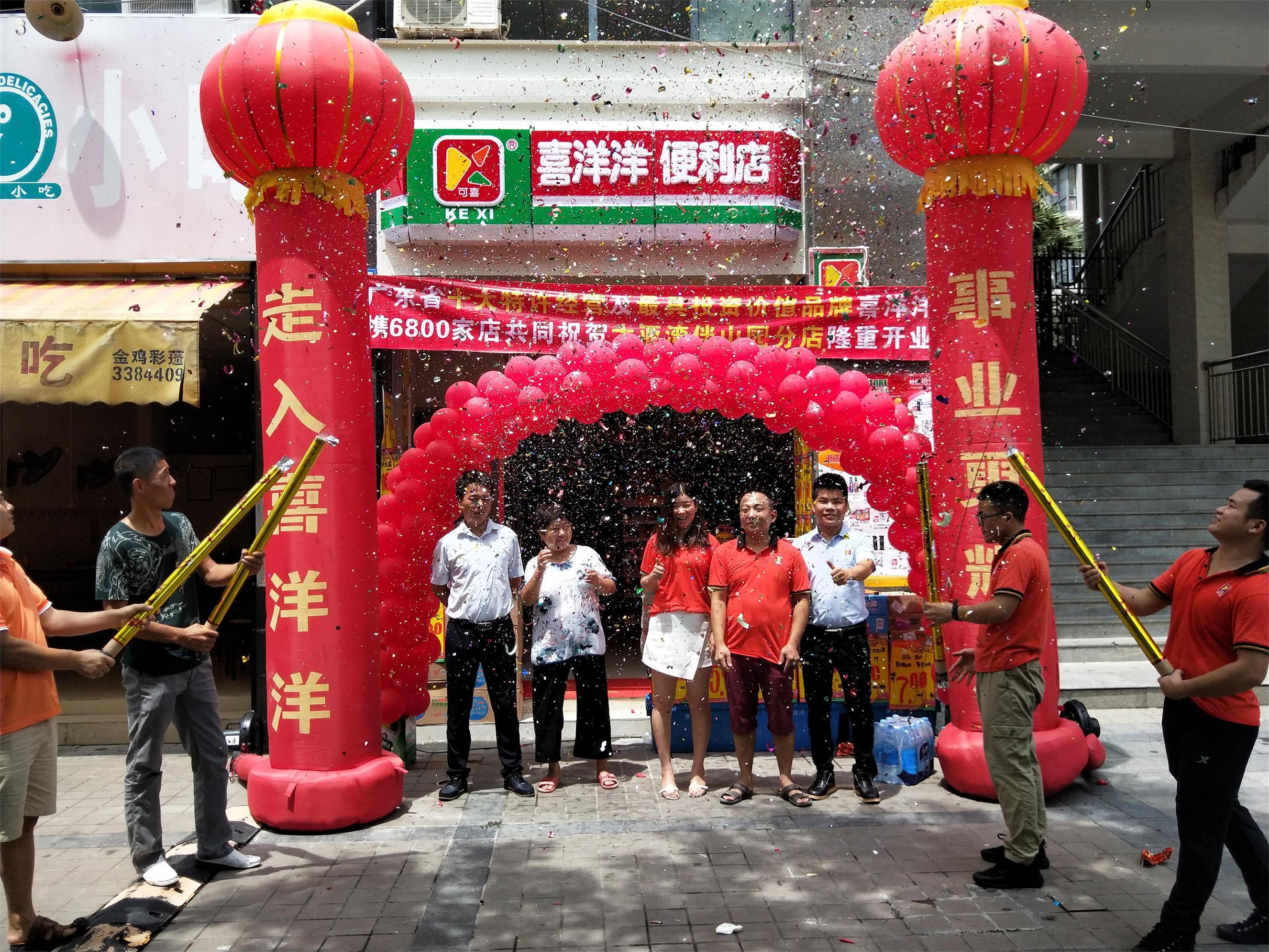 热烈祝贺喜洋洋8月18日迎来新店开业:大亚湾伴山园分店