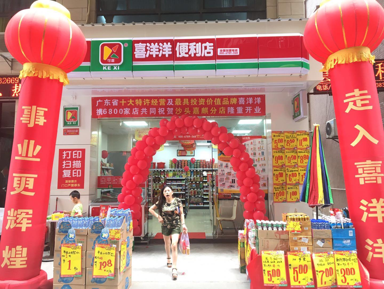 喜洋洋便利店全体同仁祝贺沙头嘉麒分店8月26日开业大吉