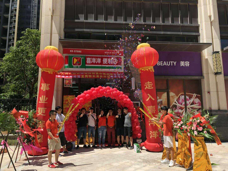 喜洋洋便利店全体员工恭祝龙岗牧云溪谷分店8月8日隆重开业