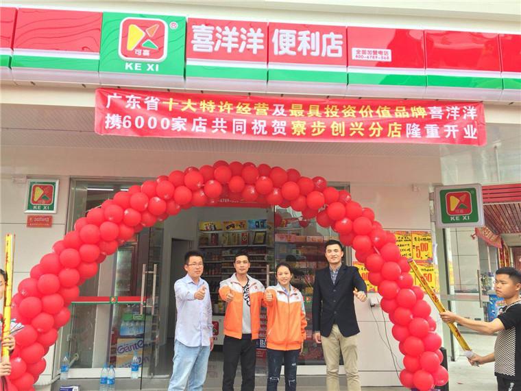 寮步镇创兴分店03月03日隆重开业