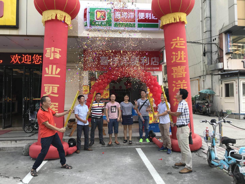 惠城时尚公园二分店