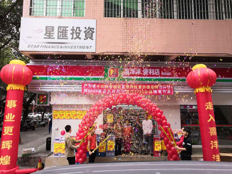 恭祝江门蓬江3285分店开业隆重开业,