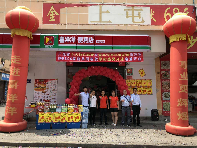 厚街镇盛昊分店06月02日隆重开业