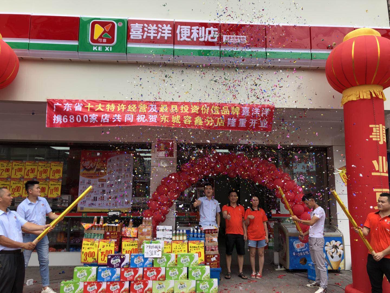 东城区容鑫分店05月26日隆重开业