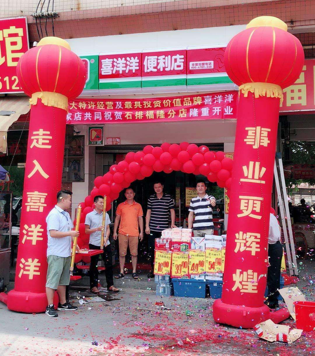 石排镇福隆分店05月22日隆重开业