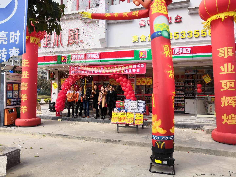 乌沙兆丰分店2月8日隆重开业