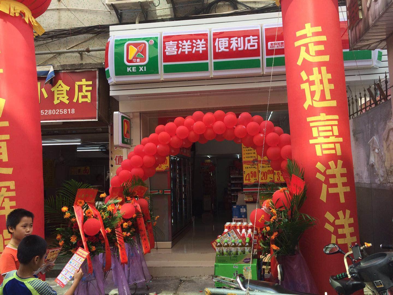 惠城瑶芳一分店
