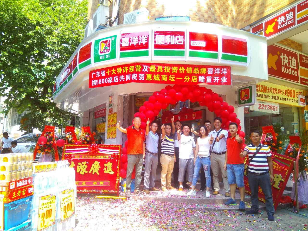 惠城南坛一分店
