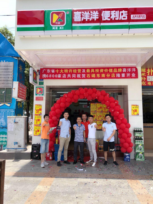 石碣镇东南分店05月21日隆重开业