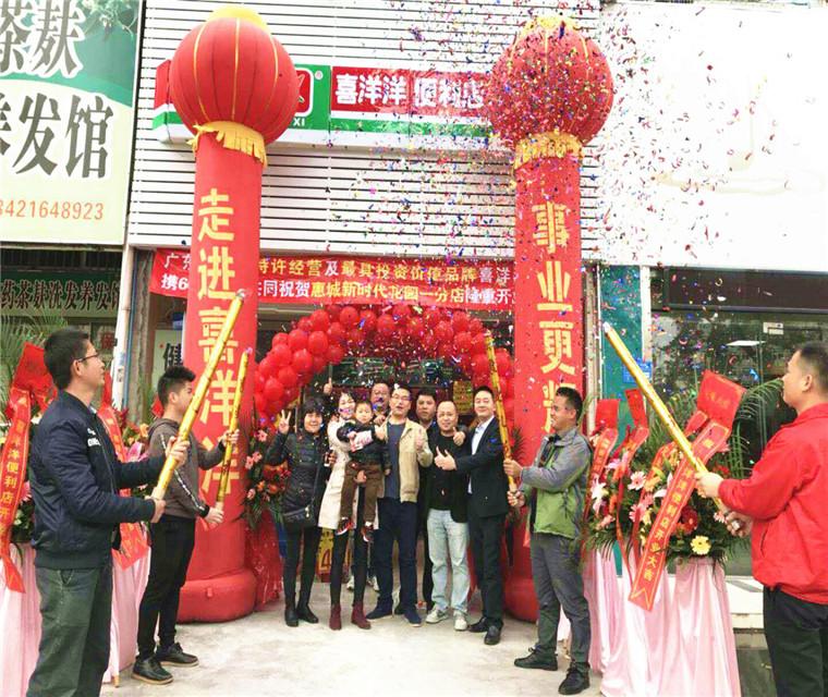 惠城新时代花园分店隆重开业