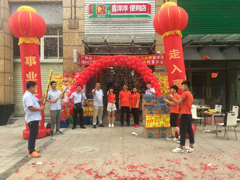 喜洋洋便利店全体员工恭祝南城景湖分店9月22日隆重开业
